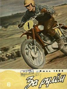 За рулем 1963 №06