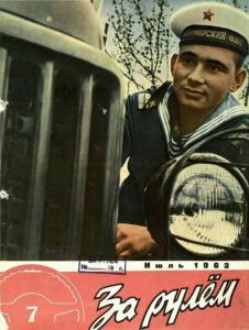 За рулем 1963 №07