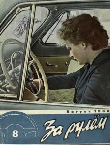 За рулем 1963 №08