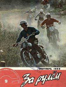 За рулем 1963 №09