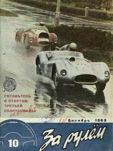 За рулем 1963 №10