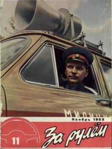 За рулем 1963 №11