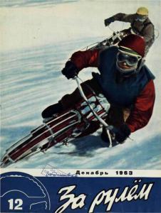 За рулем 1963 №12