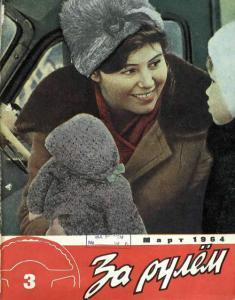 За рулем 1964 №03