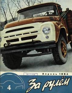 За рулем 1964 №04