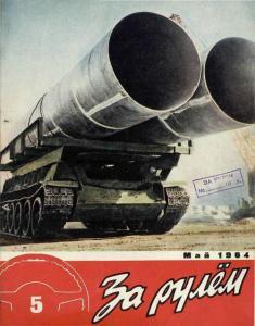 За рулем 1964 №05