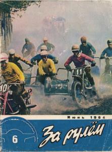 За рулем 1964 №06