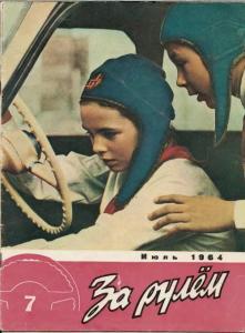 За рулем 1964 №07
