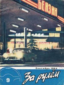 За рулем 1964 №09