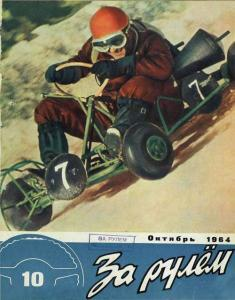 За рулем 1964 №10