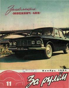 За рулем 1964 №11
