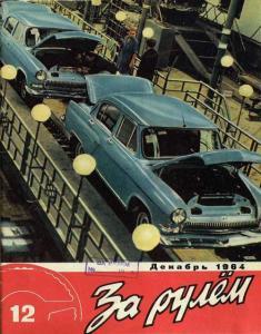 За рулем 1964 №12
