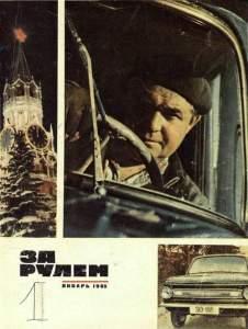 За рулем 1965 №01
