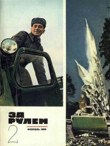 За рулем 1965 №02