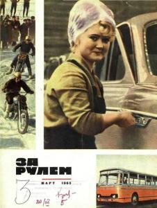 За рулем 1965 №03