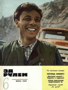 За рулем 1965 №06