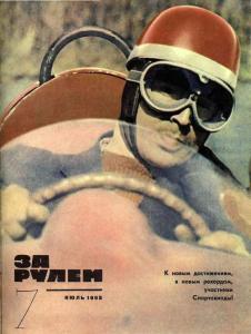 За рулем 1965 №07