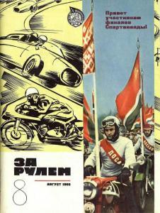 За рулем 1965 №08
