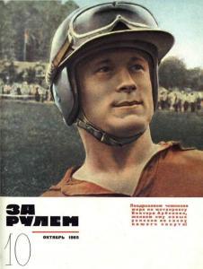 За рулем 1965 №10