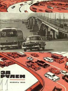 За рулем 1965 №11