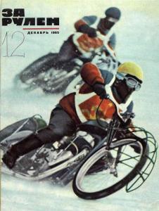 За рулем 1965 №12