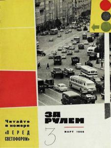 За рулем 1966 №03