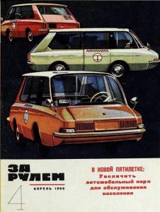 За рулем 1966 №04