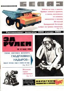 За рулем 1966 №05
