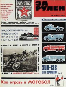 За рулем 1966 №06