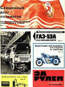 За рулем 1966 №07