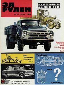 За рулем 1966 №08