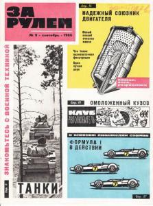 За рулем 1966 №09