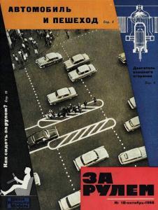 За рулем 1966 №10
