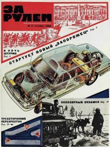 За рулем 1966 №11
