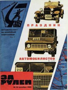 За рулем 1966 №12