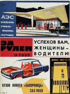 За рулем 1967 №03