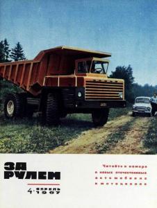 За рулем 1967 №04