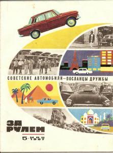За рулем 1967 №05
