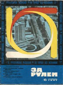 За рулем 1967 №06