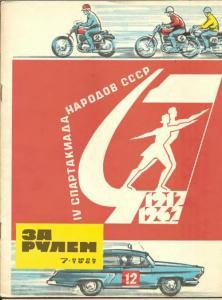 За рулем 1967 №07