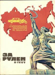 За рулем 1967 №08