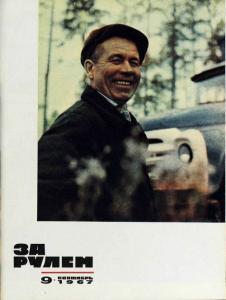 За рулем 1967 №09