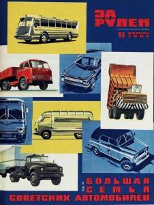 За рулем 1967 №11