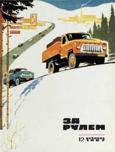 За рулем 1967 №12