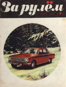За рулем 1968 №03