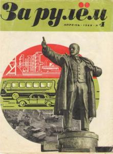 За рулем 1968 №04