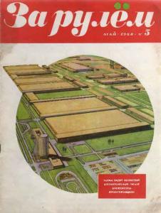 За рулем 1968 №05