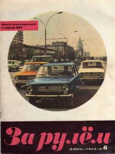 За рулем 1968 №06