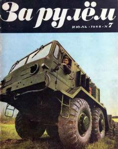 За рулем 1968 №07