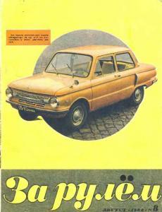 За рулем 1968 №08